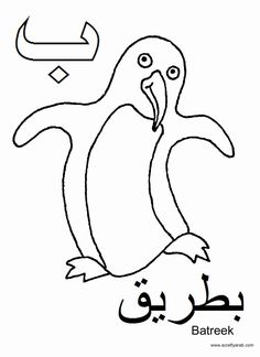 A Crafty Arab: Arabic Alphabet coloring pages.Baa is for Batreek Arabic Alphabet Chart, Arabic Alphabet Letters, Arabic Alphabet For Kids, Alphabet Charts, Alphabet Coloring Pages, Alphabet Worksheets, Animal Coloring Pages, Alphabet Activities, Fun Worksheets For Kids