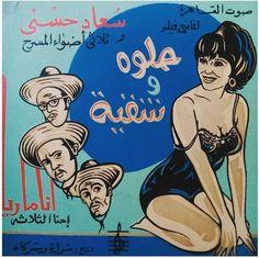 Egyptian Movies, Chibi Girl, Typography Inspiration, Film Posters, Nostalgia, Royalty, Films, Memes, Classic