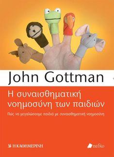 12 βιβλία που θα βοηθήσουν τους γονείς στην ανατροφή και διαπαιδαγώγηση των παιδιών   Infokids.gr John Gottman, Gentle Parenting, Best Wordpress Themes, Social Science, Good Books, Back To School, Psychology, Family Guy, Kids