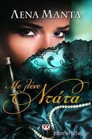 Λένα Μαντά Best Books To Read, Good Books, My Books, Books 2016, Love Book, Book Lovers, Literature, Author, Superhero