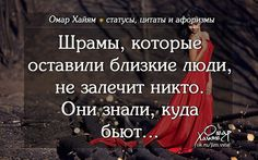 Russian Quotes, Creepypasta Characters, Love Poems, Mindfulness, Wisdom, Thoughts, Motivation, Happy Monday, Proverbs