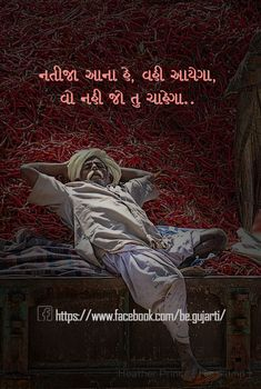 Gujarati Status, Swami Vivekananda Quotes, Amazing Science Facts, General Knowledge Facts, Gujarati Quotes, Good Thoughts Quotes, Cute Love Quotes, Me Quotes, Writer