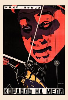 Poster by the Stenberg Brothers for the film Korabl' na meli (Ship Aground) Russian Constructivism, Russian Avant Garde, Modern Art Movements, Vintage Nautical, Beautiful Posters, Minimalist Art, Art Reproductions, Vintage Posters, Original Art
