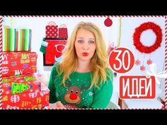 30 Идей Подарков На Новый Год! | ПЕРЕДЕЛКИ.рУ
