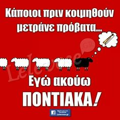 Kspoioi prin koimithoun metrane probata Crete, Amazing Destinations, Homeland, Journey, My Love, Quotes, Beautiful, Dots, Humor