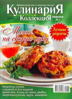 Кулинария. Коллекция. Спецвыпуск № 1 (2014) Меню на скорую руку