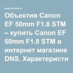 Объектив Canon EF 50mm F1.8 STM – купить Canon EF 50mm F1.8 STM в интернет магазине DNS. Характеристики и цены на Canon EF 50mm F1.8 STM, обзоры и отзывы покупателей   1020424