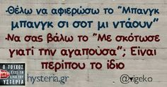 Funny Greek Quotes, Funny Picture Quotes, Funny Pictures, Funny Quotes, Life In Greek, Dark Jokes, All Quotes, Sarcastic Humor, True Words