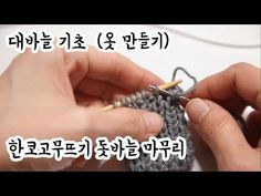 (대바늘)한코고무뜨기 돗바늘 마무리 코막기 옷만들기 기초 [김라희]kimrahee - YouTube Crochet Earrings, Crochet Patterns, Knitting, How To Make, Korean, Crafts, Knitting And Crocheting, Tips, Tricot