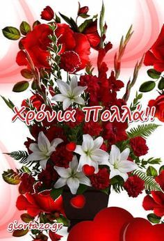 giortazo.gr: Χρόνια Πολλά  ...giortazo.gr Birthday Celebration, Birthday Wishes, Happy Birthday, Good Morning Picture, Morning Pictures, Happy Name Day, Beautiful Pink Roses, Facebook Humor, Greek Quotes