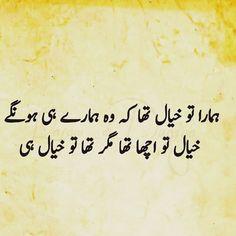 Best Couple Quotes, Good Day Quotes, Poetry Quotes In Urdu, Best Urdu Poetry Images, Love Poetry Urdu, Deep Poetry, Urdu Quotes, Emotional Poetry, Poetry Feelings