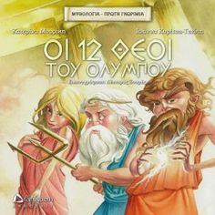 Οι 12 θεοί του Ολύμπου Princess Zelda, School, Books, Movies, Movie Posters, Fictional Characters, Libros, Films, Book