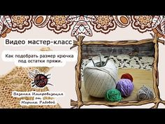 Видео мастер-класс для начинающих: как подобрать крючок к остаткам пряжи - Ярмарка Мастеров - ручная работа, handmade Knitting, Frame, Youtube, Home Decor, Picture Frame, Decoration Home, Tricot, Room Decor, Breien