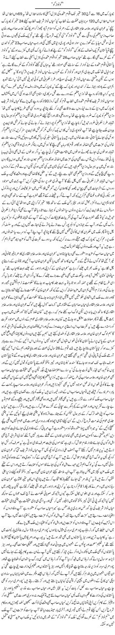 Go Nawaz Go by Javed Chaudhry Pakistan Politics, Imran Khan, Columns, Qoutes, Words, Quotations, Quotes, Quote, Shut Up Quotes