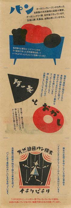 Typo Design, Graphic Design Typography, Retro Design, Book Design, Japan Design, Typography Inspiration, Graphic Design Inspiration, Typo Logo, Japanese Graphic Design