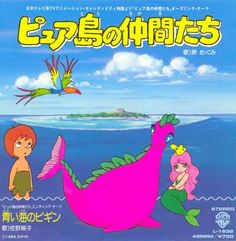 Pure-tou no Nakama-tachi ピュア島の仲間たち 1983