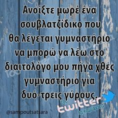 Funny Shit, Funny Memes, Greek, Lol, Facts, Humor, Awesome, Funny Things, Greek Language