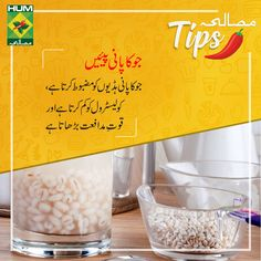 Benefits of barley barley benefits, ramadan recipes, chef recipes, cooking recipes, food Natural Health Tips, Health And Beauty Tips, Health Advice, Home Health Remedies, Natural Health Remedies, Diet Drinks, Diet Snacks, Healthy Snacks For Diabetics, Healthy Tips