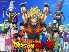 Dragon Ball Z | Dragon Ball Z Battle of Gods ~SaiGoh by SaiGoh