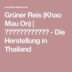 Grüner Reis (Khao Mau On) | ข้าวเม่าอ่อน - Die Herstellung in Thailand