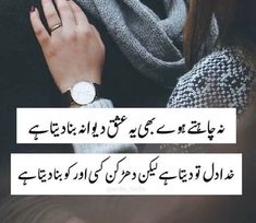 Romantic Poetry For Husband, Love Romantic Poetry, Romantic Quotes, Poetry Lines, My Poetry, Cute Relationship Texts, Cute Relationships, Urdu Love Words, True Feelings Quotes