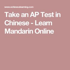Take an AP Test in Chinese - Learn Mandarin Online