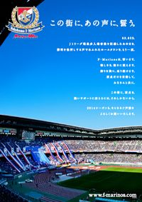 2013シーズン「ありがとう」ポスター完成のお知らせ | 横浜F・マリノス 公式サイト