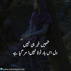 mera dil thik thk h Love My Parents Quotes, Soul Love Quotes, Love Quotes In Urdu, Love Quotes Poetry, Urdu Love Words, Best Urdu Poetry Images, Love Poetry Urdu, Urdu Quotes, Qoutes