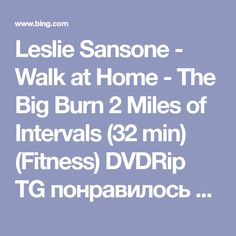 Leslie Sansone - Walk at Home - The Big Burn 2 Miles of Intervals (32 min) (Fitness) DVDRip TG понравилось бег++ - Bing video