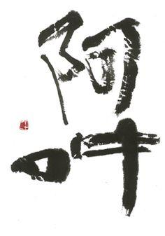 日本書道学院の2013年南門選抜書作展作品集