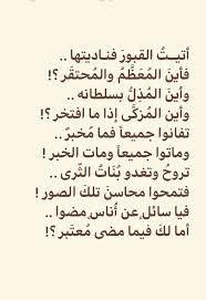 Pin By Ahmed Hani On إسلاميات Words Wisdom Math