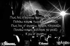 Kai, Greek Quotes, Some Words, Just Love, My Life, Lyrics, Songs, Dreams, Song Lyrics