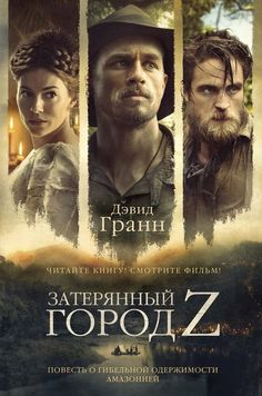 """""""Затерянный город Z"""" Дэвид Гранн"""