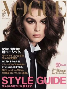 "The magazine ""Kaia Gerber - Vogue Magazine Cover [Japan] (December has been viewed 19 times. Kaia And Presley Gerber, Kaia Gerber, Gerber Baby, High Fashion Photography, Glamour Photography, Lifestyle Photography, Editorial Photography, Vogue Magazine Covers, Vogue Covers"