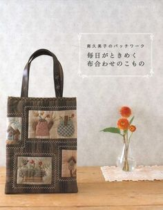 Welcome to Story Quilt: A simple pouch Japanese Patchwork, Japanese Quilts, Patchwork Bags, Quilted Bag, Yoko Saito, Sweet Bags, Fabric Postcards, Patch Quilt, Fabric Bags