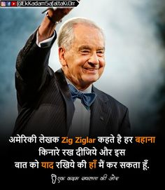 Super Affiliate System for everyone. Build your business in 6 days. Facts Of Life Quotes, Hindi Quotes On Life, Friendship Day Quotes, Study Motivation Quotes, Study Quotes, Motivation Success, General Knowledge Facts, Knowledge Quotes, Gernal Knowledge