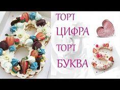Модные торты в виде букв и цифр стали особенно популярными в наших прекрасных домах. Торты смотрятся великолепно на праздничных столах, особенно хороши к юбилею и именинам. Каждому будет приятно получить красивый, яркий сладкий подарок с инициалами или красивыми цифрами к Дню рождения.