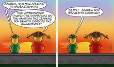 Funny Greek, Funny Cartoons, Lol, Humor, Celebrities, Memes, Quotes, Funny Stuff, Cards