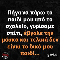 Funny Greek Quotes, Funny Quotes, True Words, Laugh Out Loud, Verses, Laughter, Jokes, Lol, Humor