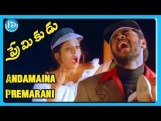 Andhamaina Premarani Cheyi Tagilithe Video Song - Premikudu Movie || Pra...