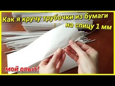 Быстрое кручение газетных трубочек.flv - YouTube