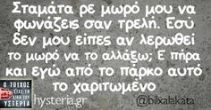 Funny Images, Funny Photos, Favorite Quotes, Best Quotes, Jokes Quotes, Memes, Funny Greek Quotes, Free Therapy, True Words