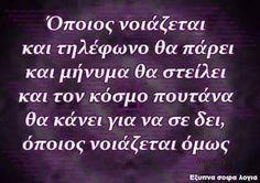 Καλά ναι... Είδα το ενδιαφέρον ένα χρόνο τώρα.. Leo Quotes, Greek Quotes, Words Quotes, Sayings, Fighter Quotes, True Words, True Stories, Cool Words, Favorite Quotes