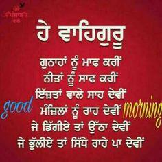 Good Morning Messages, Good Morning Greetings, Good Morning Images, Morning Quotes, My Birthday Status, Gurbani Quotes, Punjabi Quotes, Trust God, Kitchen Furniture