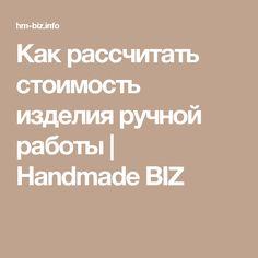 Как рассчитать стоимость изделия ручной работы | Handmade BIZ