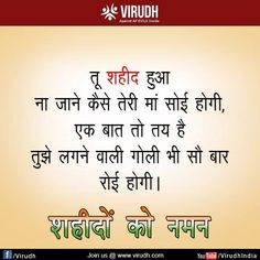 अधिक से अधिक मात्रा मैं शेयर करें ..... you can also join us @ www.virudh.com Independence Day Wallpaper, Independence Day Quotes, Independence Day India, Positive Quotes, Motivational Quotes, Funny Quotes, Inspirational Quotes, Bhagat Singh Wallpapers, Hindi Quotes