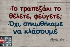 -Το τραπεζάκι το θέλετε, φεύγετε; Funny Greek Quotes, Greek Memes, Funny Picture Quotes, Sarcastic Humor, Funny Jokes, Clever Quotes, Try Not To Laugh, Jokes Quotes, Just For Laughs