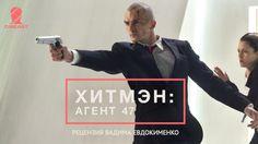 Рецензии на Cineast. Хитмэн: Агент 47 / Рецензия | Хитмэн: Агент 47, Hitman: Agent 47, Александр Бах, Руперт Френд