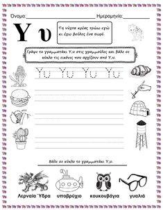 Math Equations, Words, School, Greek Alphabet, Reading, Horse