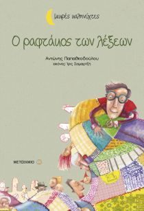 my books – Antonis Papatheodoulou Books To Read, My Books, Easter Activities, School Projects, Holidays And Events, Audio Books, Childrens Books, Literacy, Fairy Tales